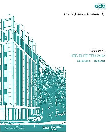 Ad Architecture news   ada ad - agendy design and architecture ad